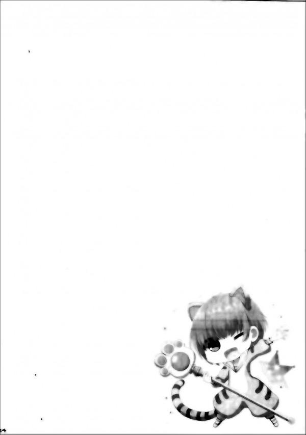 【FGO】おっぱい大好きの童貞マスターが玄奘三蔵ちゃんの肉厚パイズリで昇天しちゃうwww【エロ漫画・エロ同人】 (23)