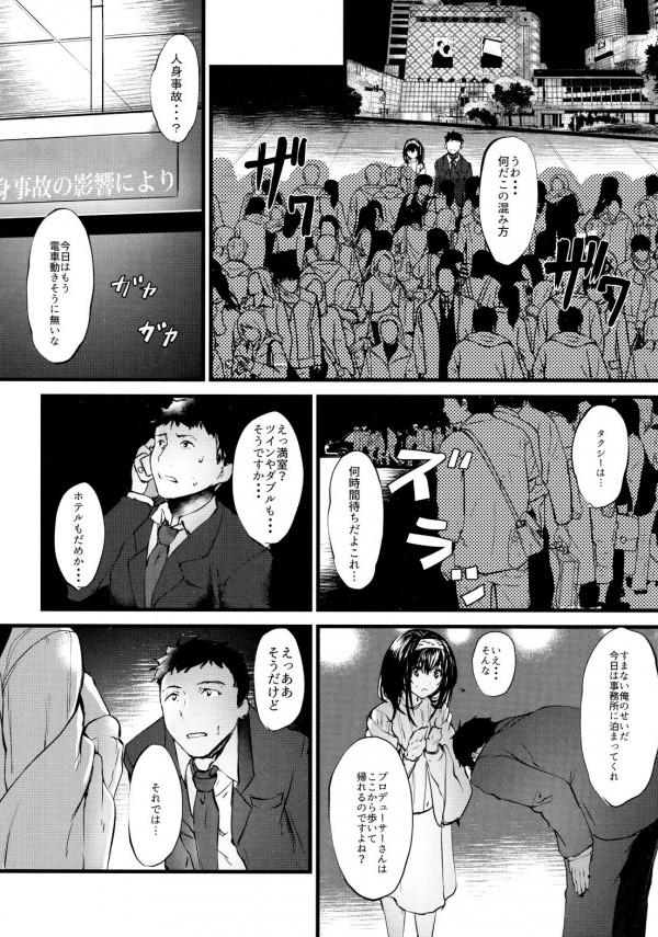 【モバマス】大胆でえっちな文香さんと人目のつかない非常階段でこっそりえっち・・・♡【エロ漫画・エロ同人】 (13)