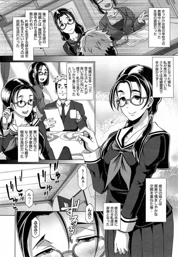 【エロ漫画・エロ同人誌】SEX依存症の義娘に求められ流されるまま近親SEXで中出ししちゃってるwww (3)