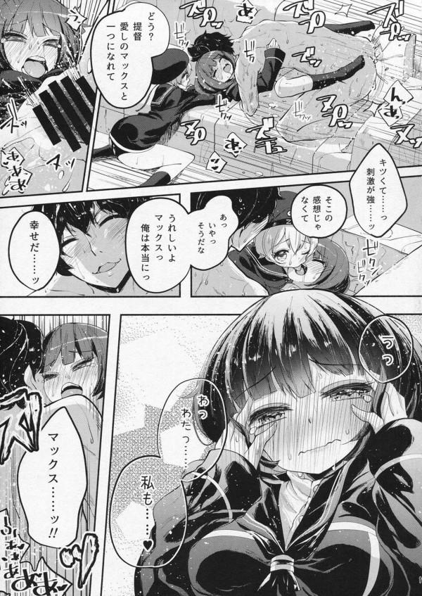 【艦これ エロ漫画・エロ同人】レーベにフェラで搾取されてたらマックスにバレて3Pの展開wwwwww (18)