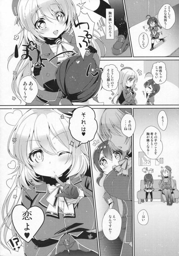 【艦これ】時雨ちゃんは夕立ちゃんのことが好きで好きでたまらないwww【エロ漫画・エロ同人】 (3)