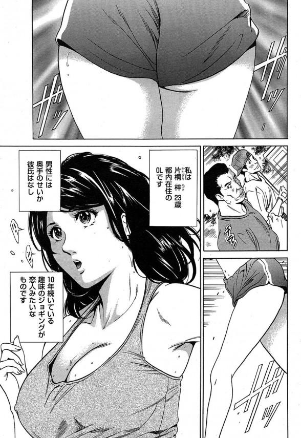【エロ漫画・エロ同人誌】走友会のみんなと混浴で乱交エッチしちゃう美人OLお姉さんwwwwww