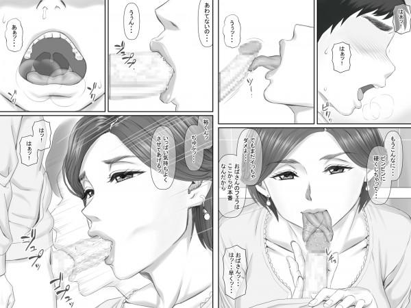 【エロ漫画・エロ同人誌】ママの友達の熟女妻に恋したショタがダメ元で告ったらまさかのオッケーされてHしちゃう展開ww (19)