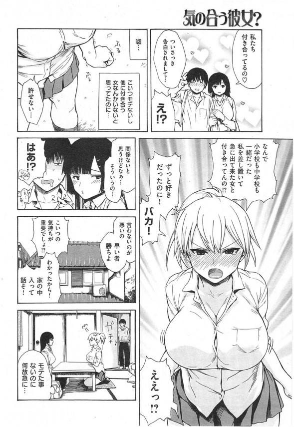 【エロ漫画】見かけによらず大胆な巨乳JKと幼馴染にチンポ取り合いされながら3P!【石川シスケ エロ同人】 (2)