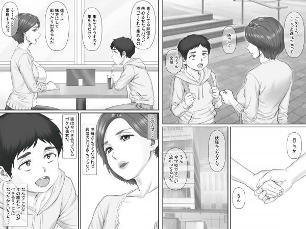 【エロ漫画・エロ同人誌】ママの友達の熟女妻に恋したショタがダメ元で告ったらまさかのオッケーされてHしちゃう展開ww (3)