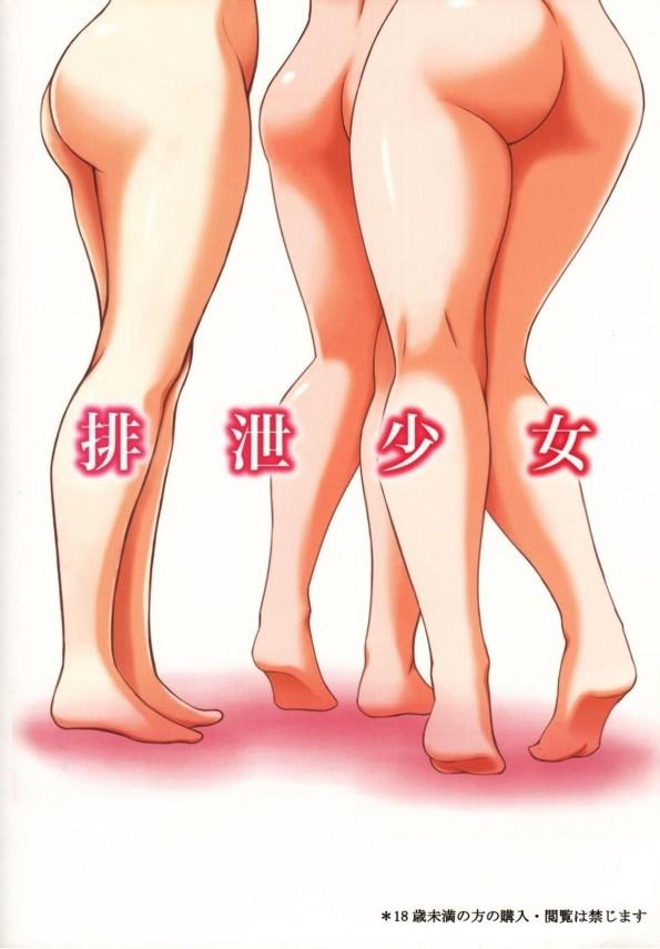 女子学生のおトイレ事情♡排泄シーン詰め合わせww【エロ漫画・エロ同人誌】 (122)