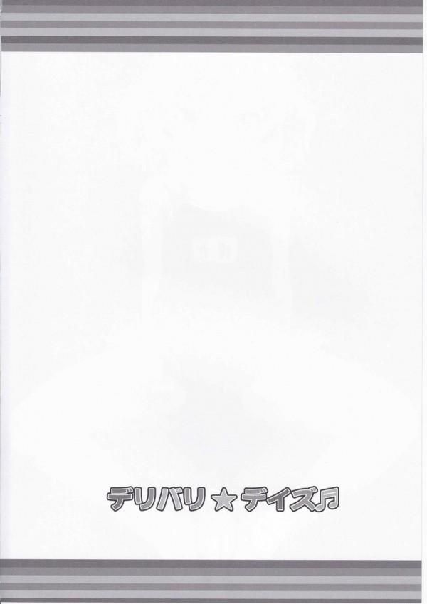 【モバマス】CDのオプションで櫻井桃華がヌキに来てくれたwww【エロ漫画・エロ同人】 (4)