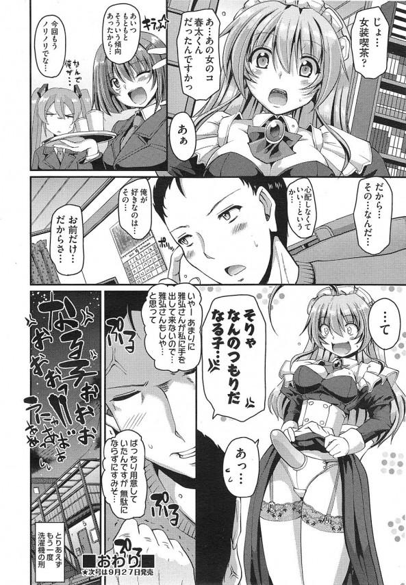 【エロ漫画・エロ同人】愚直でエロ可愛いメイドと結ばれてラブラブエッチだよ~♡ (32)