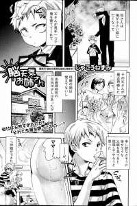 【エロ漫画・エロ同人】巨乳の義姉と風呂に入ったらフル勃起なう!な弟www