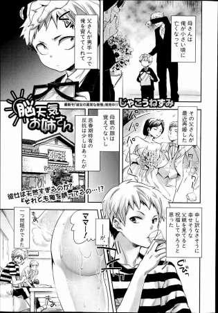 【エロ漫画】巨乳の義姉と風呂に入ったらフル勃起なう!な弟w【無料 エロ同人】