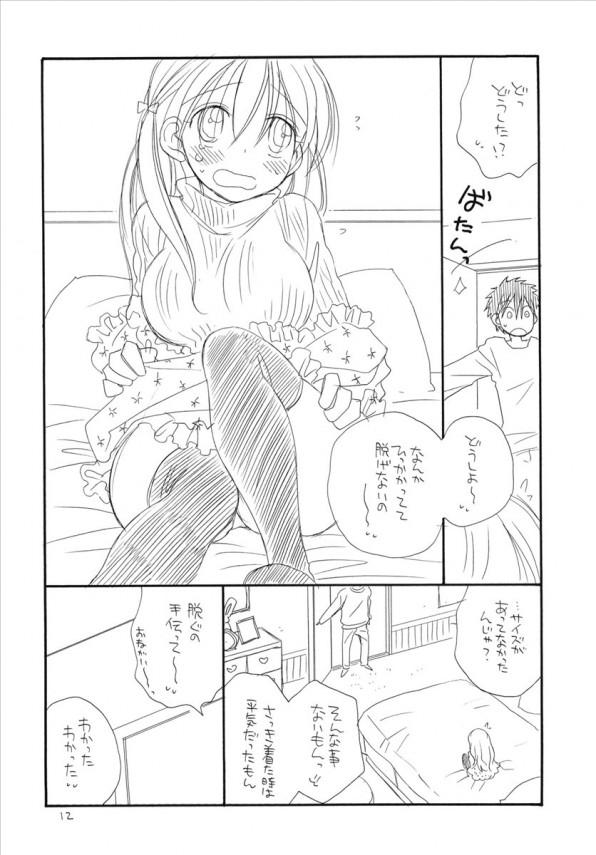 【エロ漫画・エロ同人誌】妹のお尻が可愛すぎたのでチンポハメちゃうお兄ちゃんwwwwww (11)
