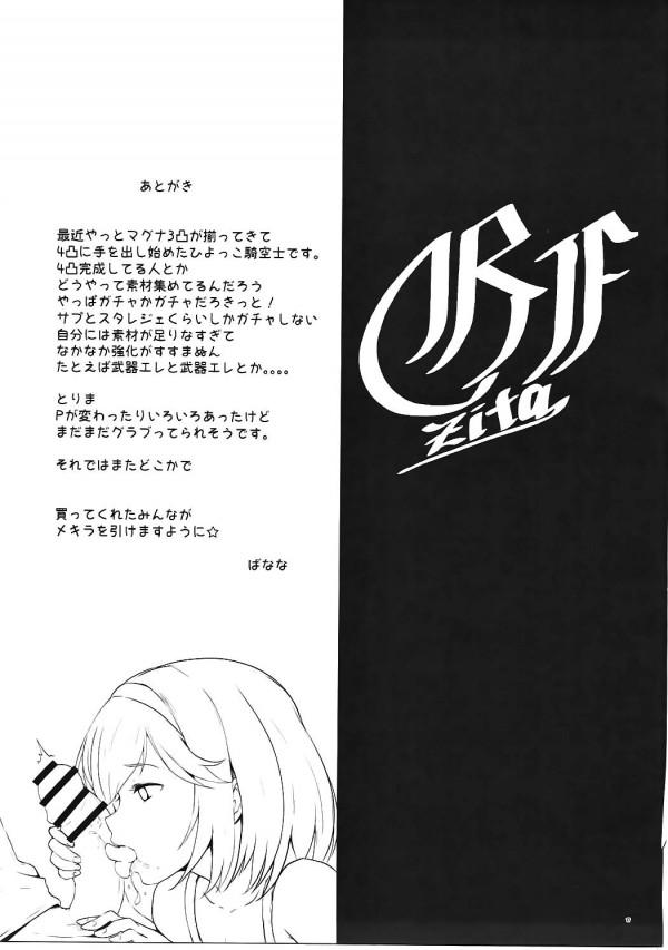 【グラブル】ジータちゃんはグランをいじめるのが好きな痴女♡♡【エロ漫画・エロ同人】 (16)