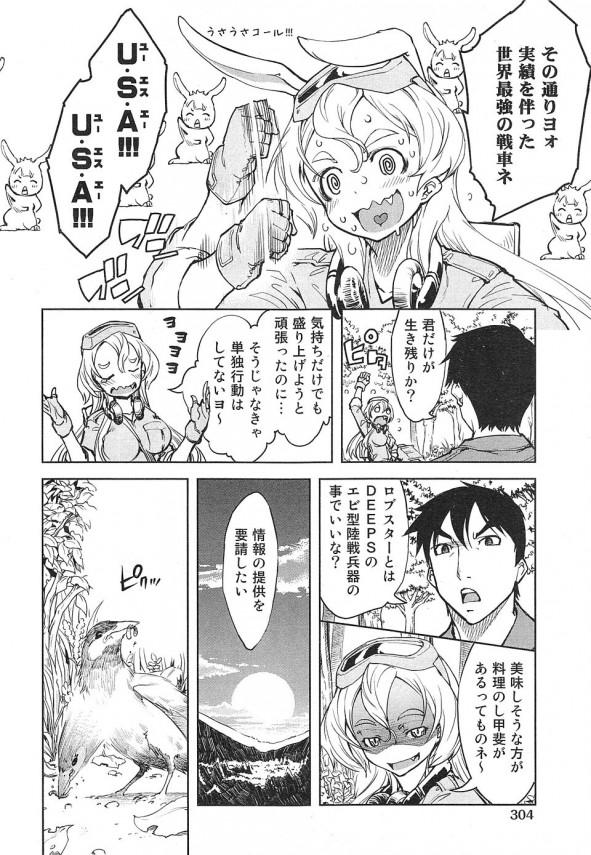 【エロ漫画・エロ同人誌】危険なミッションの前夜、戦車娘達が最後にやりたいことは隊長とのSEXで全員一致ww (2)