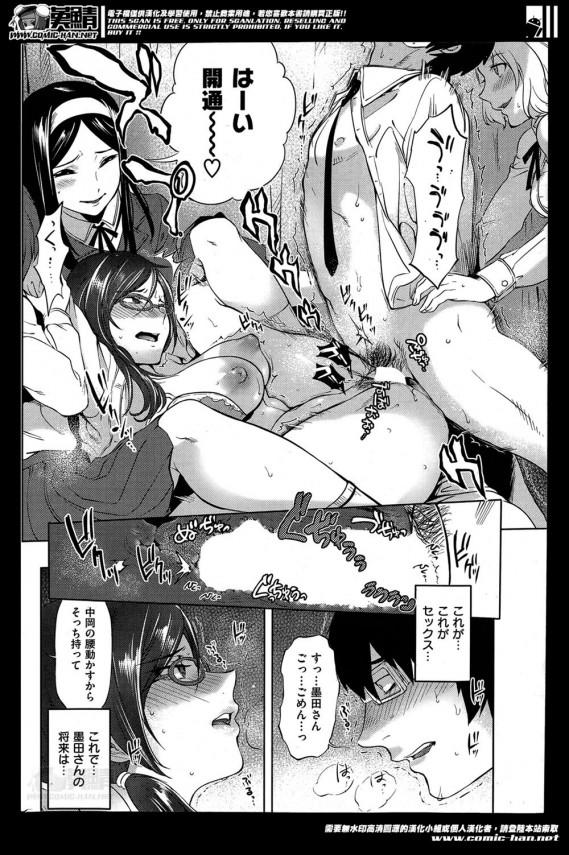 【エロ漫画・エロ同人】スクールカーストの底辺にいた男女が虐めっ子たちに強制SEXさせられるのだが・・・ (6)