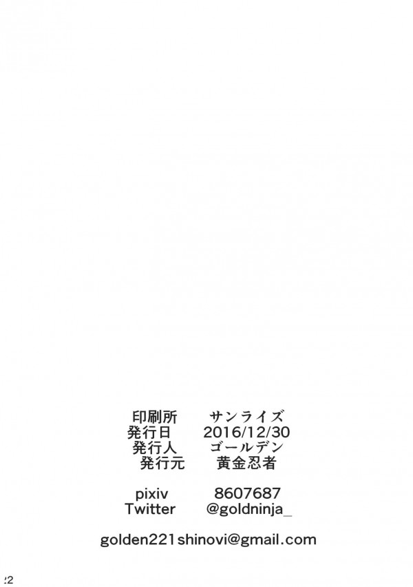 【ガルパン エロ同人誌・エロ漫画】おじさまと援助交際で3Pしちゃうカチューシャとノンナwwwwwwwww (21)