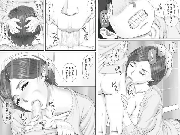 【エロ漫画・エロ同人誌】ママの友達の熟女妻に恋したショタがダメ元で告ったらまさかのオッケーされてHしちゃう展開ww (20)