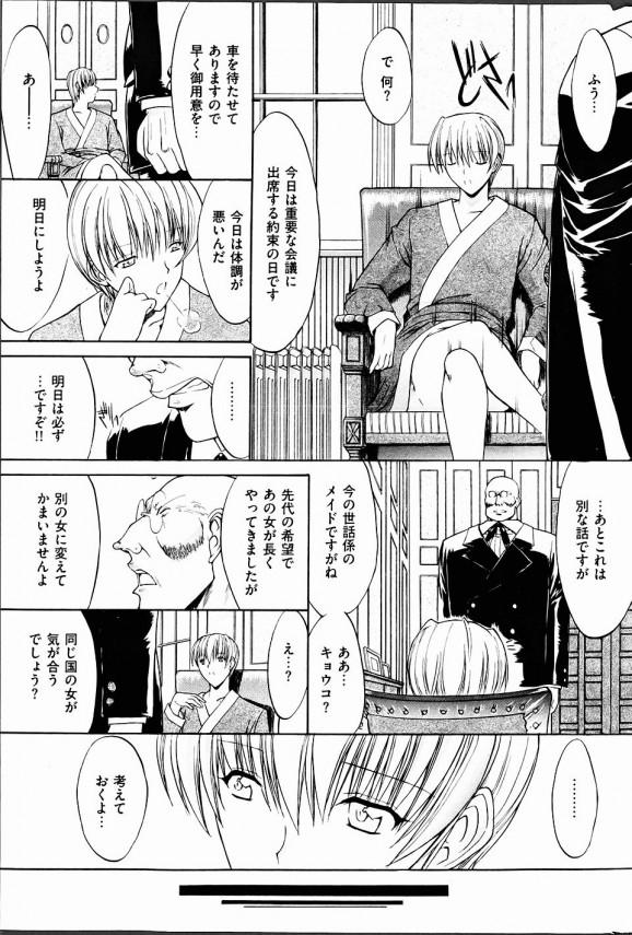 ご主人様にガンガン犯される女たち Rose Perfume. 第2話【エロ漫画・エロ同人誌】 (15)