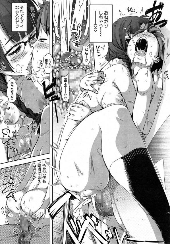 【エロ漫画】少子化対策で在学中に出産しなければならない女子校生たち【はるるん エロ同人】 (19)