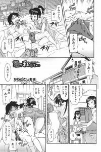 【エロ漫画】自分の制服着ておなにーしてた弟と友達、それをみた姉はへんなスイッチ入っちゃう!【かねことしあき エロ同人】