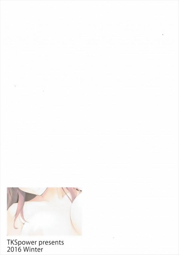 【To Heart2 エロ同人誌・エロ漫画】男として頼りなかったタカ坊がタマ姉との特訓に耐えて逞しくなった姿でラブラブエッチ♡ (18)