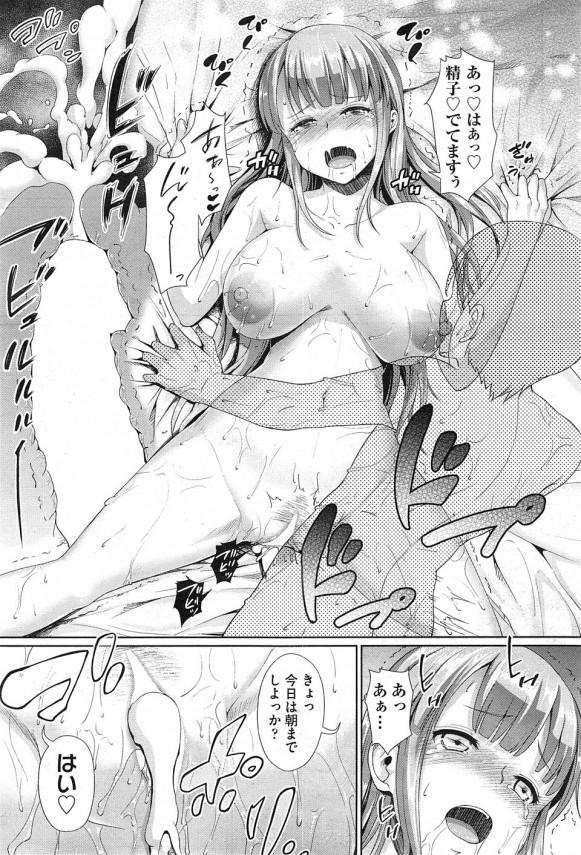 【エロ漫画】テレやな彼女が彼氏のエロ本(ハードめ)を見つけて、頑張ってエッチになっちゃいますw【しょうさん坊主 エロ同人】 (25)