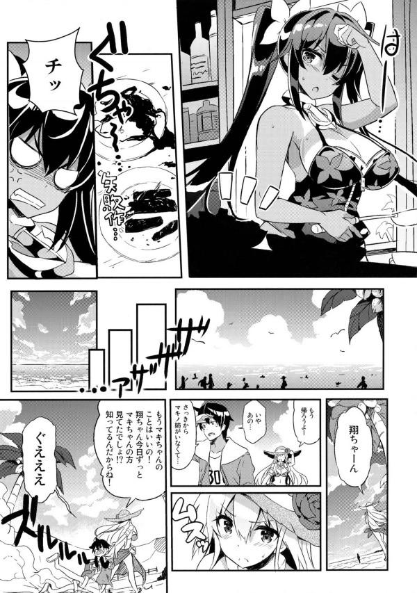 【エロ漫画・エロ同人誌】クラゲに刺されて発情したマキノ姉がエロ可愛過ぎたので中出しセックスしたったwww (6)