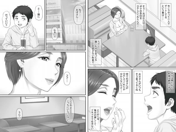 【エロ漫画・エロ同人誌】ママの友達の熟女妻に恋したショタがダメ元で告ったらまさかのオッケーされてHしちゃう展開ww (10)