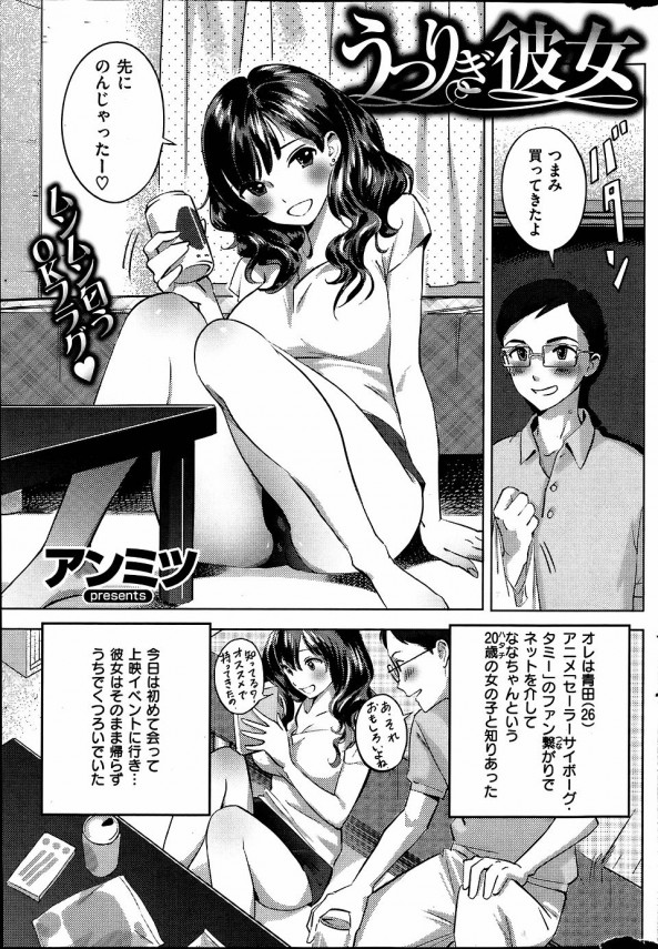 【エロ漫画・エロ同人誌】年下美女と出会った日に良い感じになったんだけど逃げられちゃって、、数日後再会果し本能全開SEX! (1)