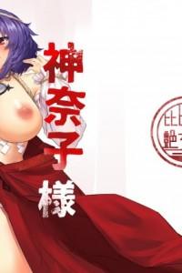 【東方】巨乳の八坂神奈子が乱交エッチ三昧www【エロ漫画・エロ同人】