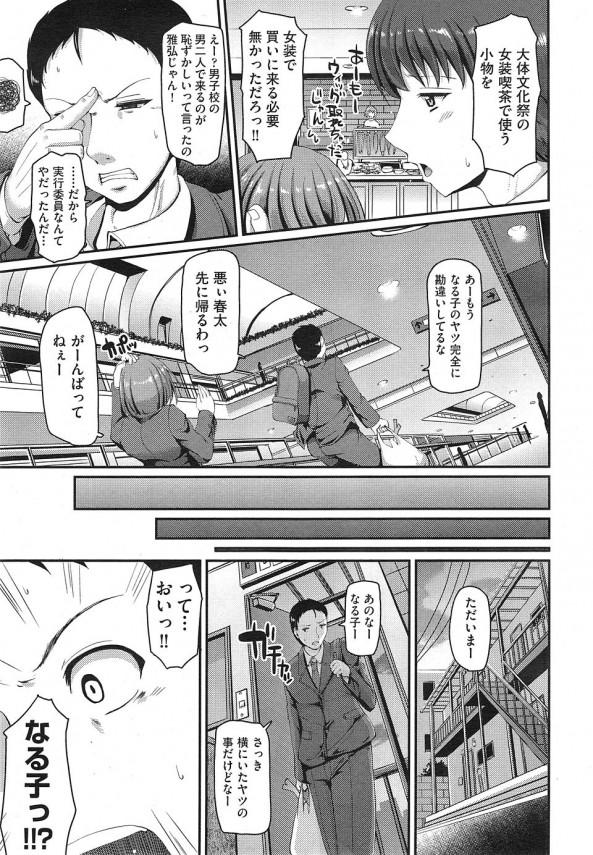 【エロ漫画・エロ同人】愚直でエロ可愛いメイドと結ばれてラブラブエッチだよ~♡ (9)