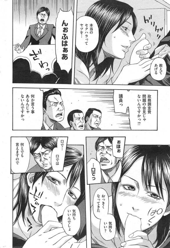 【エロ漫画・エロ同人】女王様の議員がセクハラ政治家に復讐の痴女プレイw会見中の彼の机の下でエライことになっていたww (6)
