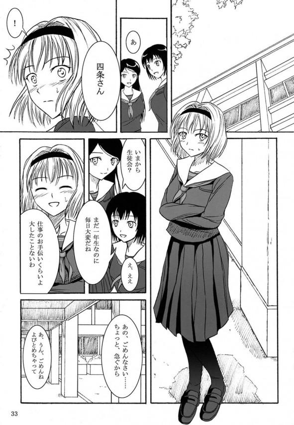 女子学生のおトイレ事情♡排泄シーン詰め合わせww【エロ漫画・エロ同人誌】 (32)