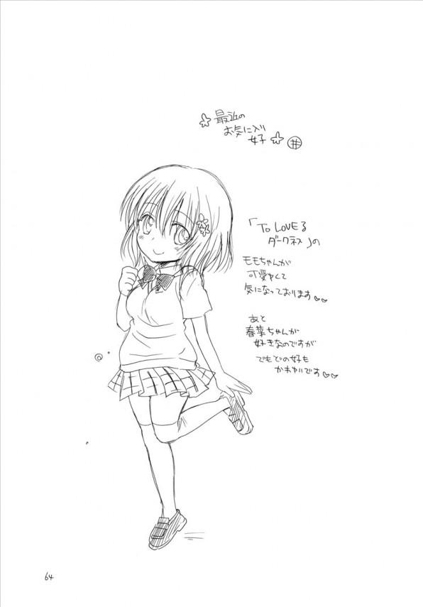 【エロ漫画・エロ同人誌】妹のお尻が可愛すぎたのでチンポハメちゃうお兄ちゃんwwwwww (63)
