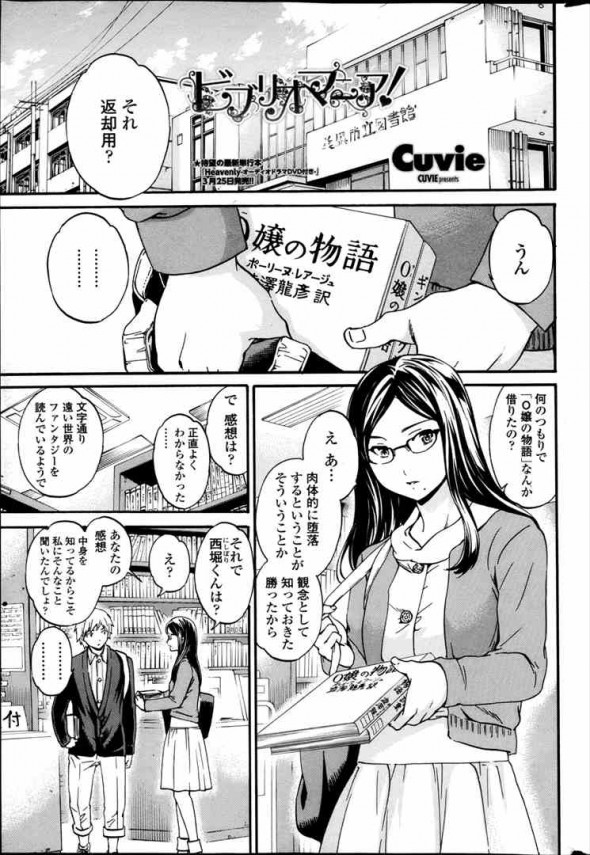 【エロ漫画・エロ同人】読書家の巨乳娘が自分たちの世界を広げる為にセックスしたいってwww