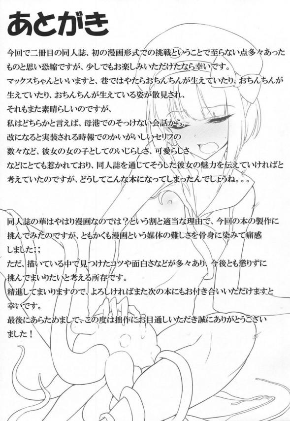 【艦これ】捕まったマックス・シュルツちゃんはレイプされまくってもうヘトヘト♡♡ 【エロ漫画・エロ同人】 (24)