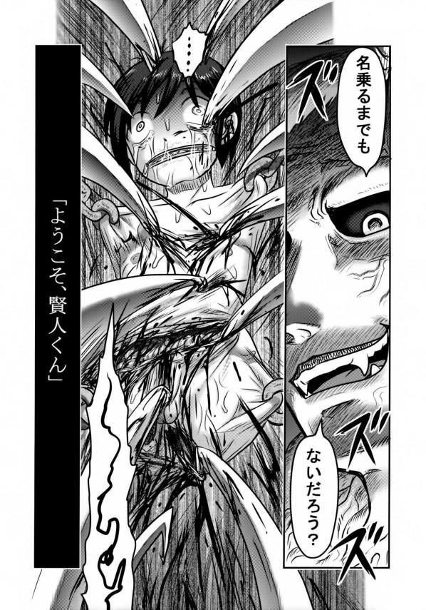 【エロ漫画・エロ同人誌】閲覧注意!!歪んだ愛情で最愛の姉の四肢切断、強制死産、など超アブノーマルなグロ作品です。 (71)