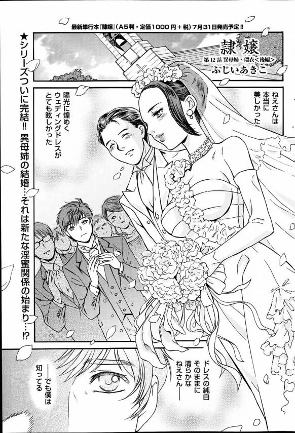 【エロ漫画・エロ同人】結婚してからも父とHしてた憧れの姉が僕にも迫って来て夢中でSEXしたったwww (1)