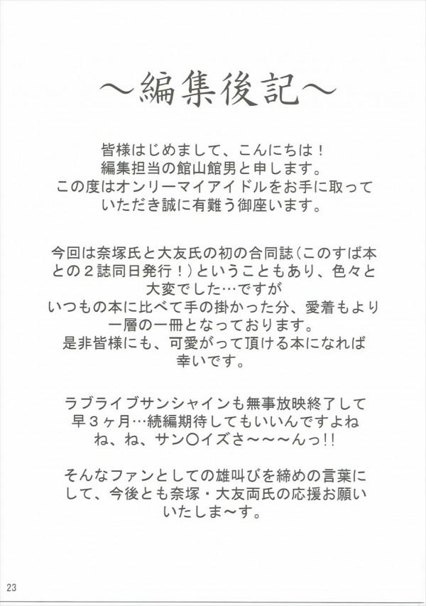 【ラブライブ! エロ漫画・エロ同人誌】黒澤ルビィと渡辺曜の陵辱レイプ2本立て!! (22)