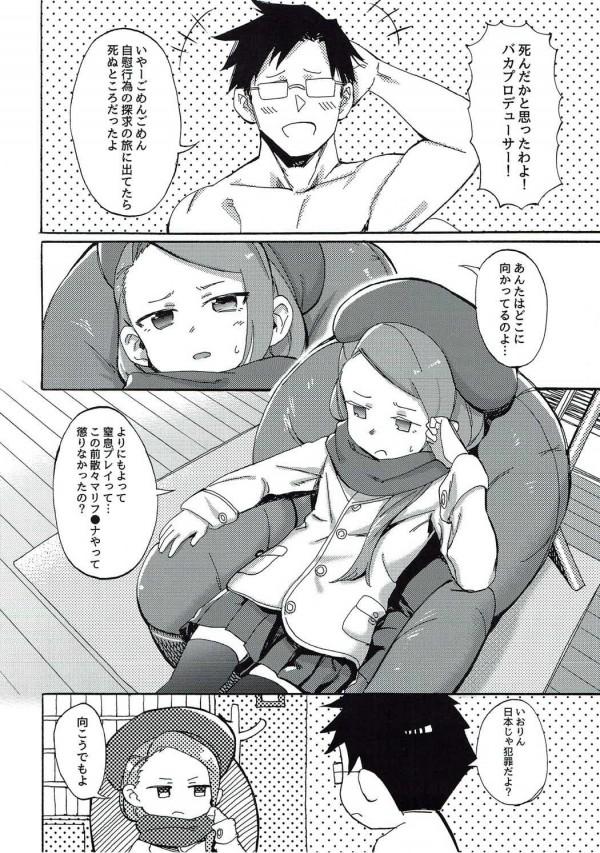 【モバマス エロ漫画・エロ同人】M男Pといおりんが窒息プレイで絶頂アクメwwwwwwwwww (3)