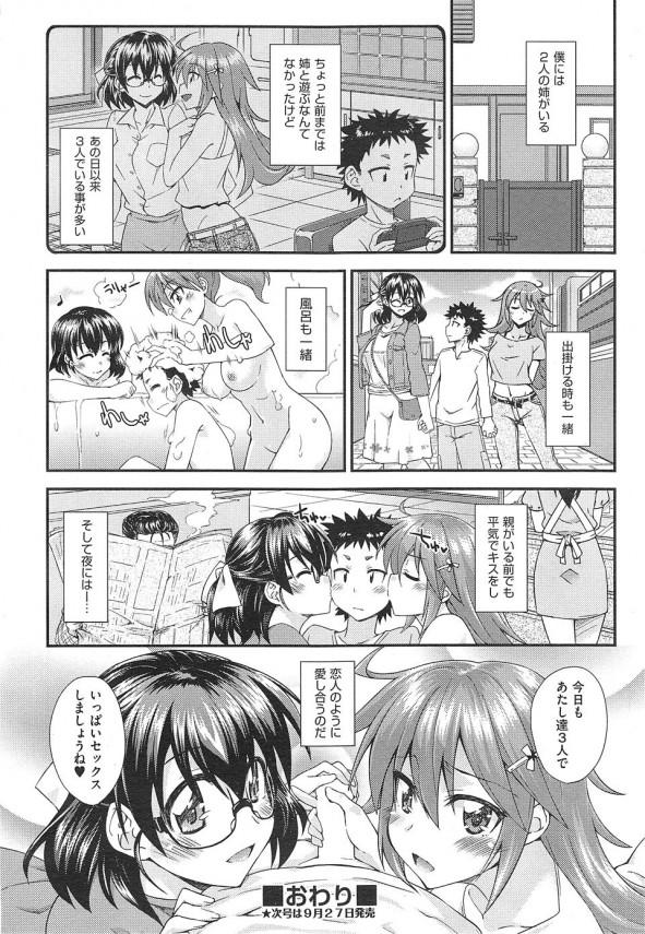 【エロ漫画】レズセックスしてるお姉ちゃんたちに混ざって3Pw種付けプレスで大量射精!【水鏡想 エロ同人】(28)