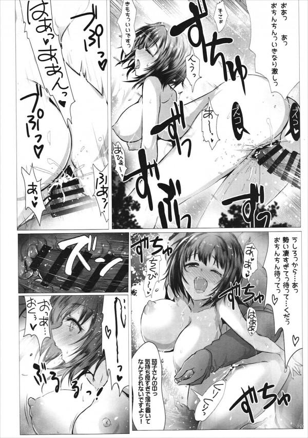 【モバマス】アイドルの女の子全員とえっちでみだらな関係になってしまったP【エロ漫画・エロ同人】 (19)