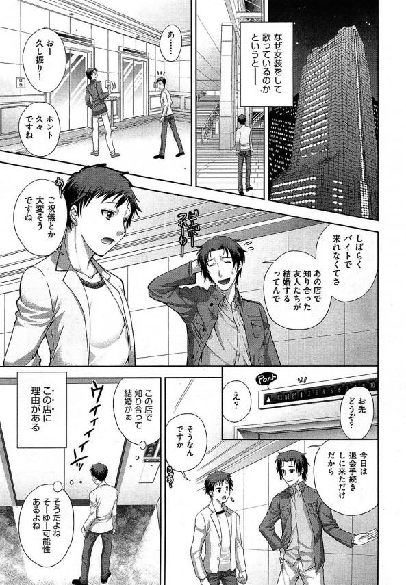 【エロ漫画】お仕事で女装してたんだけど、どっちでもいいていうお客さんに襲われたった!【かたみこいみずえ エロ同人】 (3)