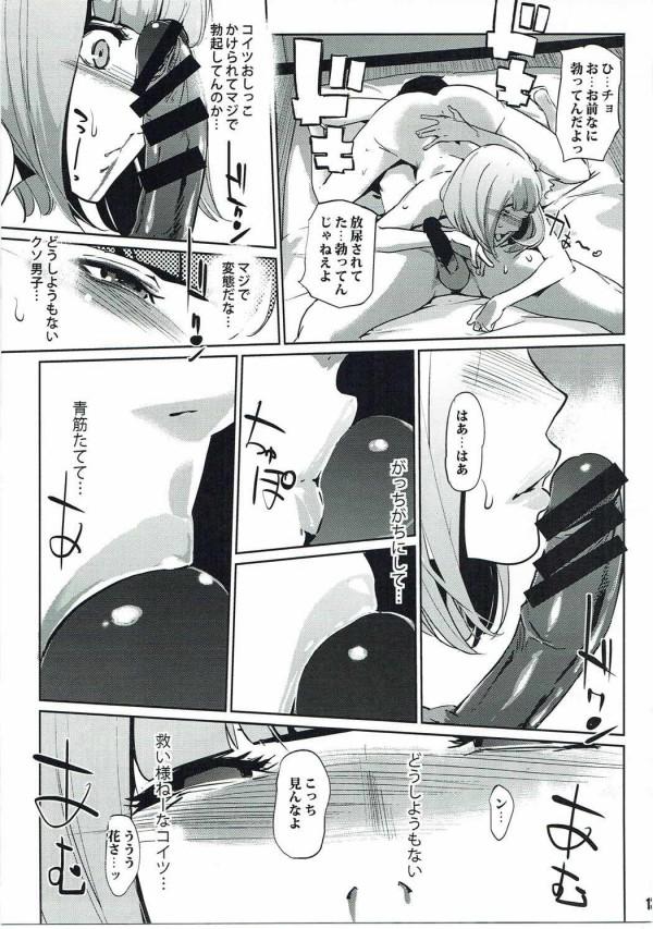 【監獄学園】藤野清志の顔面にションベンをぶっかける緑川花wwww【エロ同人誌・エロ漫画】 (12)