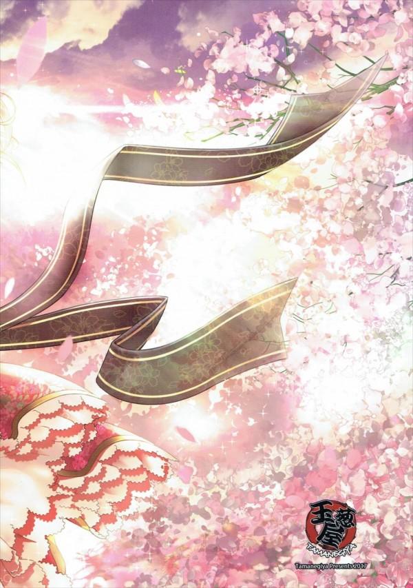 【モバマス】気持ちの伝わった加蓮と担当プロデューサーのラブラブえっち♡【エロ漫画・エロ同人】 (26)