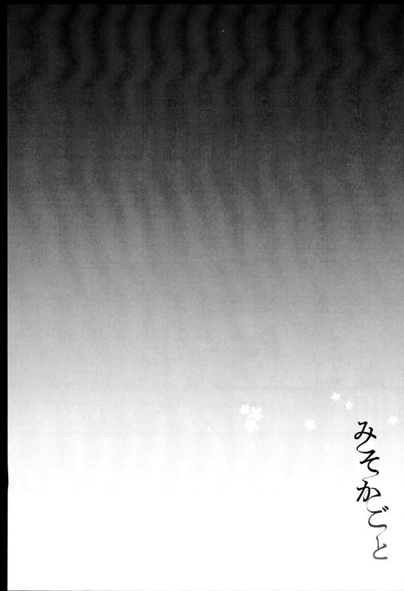 【繰繰れ! コックリさん エロ同人誌・エロ漫画】信楽と中出しセックスして孕ませたったwwwwwwww (16)