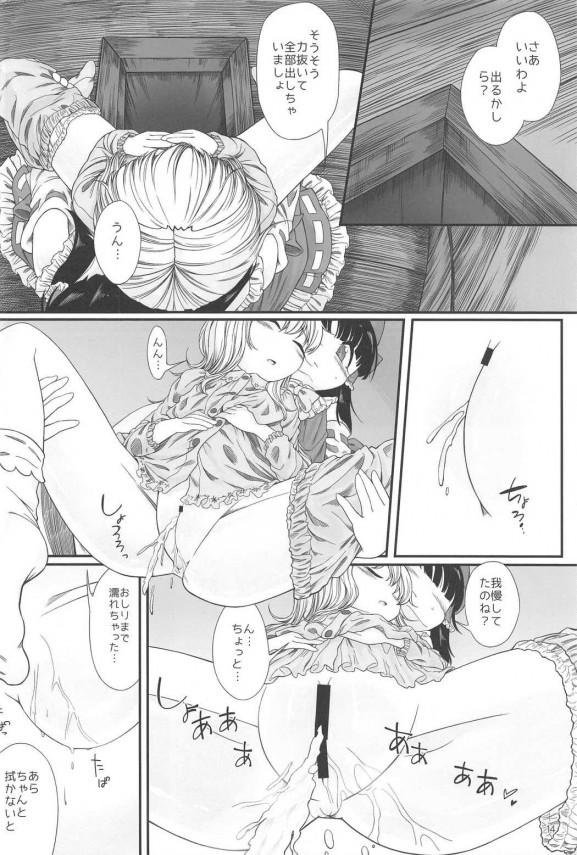 【東方 エロ漫画・エロ同人】ふたなりの霊夢が看病してるクラウンピースに発情しては睡眠姦しちゃってるwww (13)