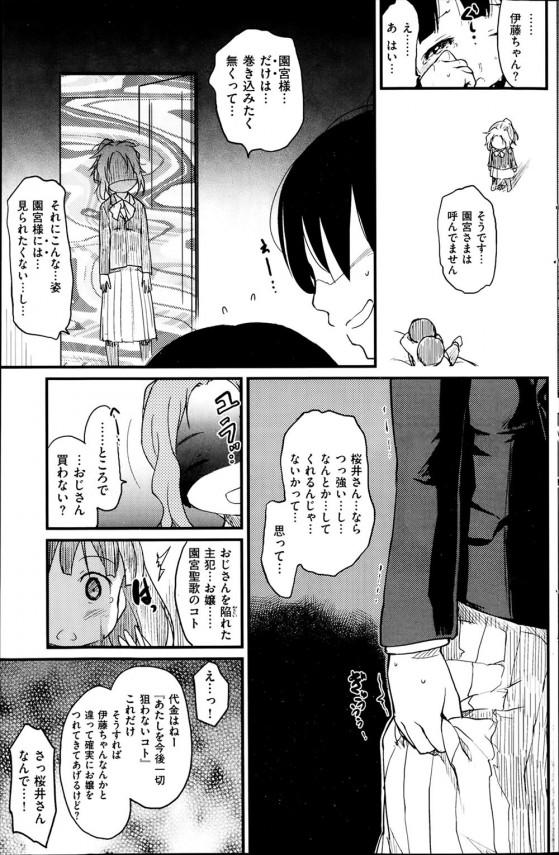 【エロ漫画・エロ同人誌】貧乳と巨乳のロリ少女二人をまとめて相手してやったwwwwwwwww (7)