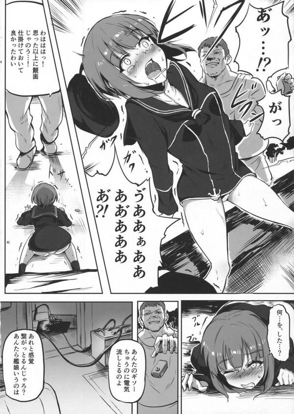 【艦これ】捕まったマックス・シュルツちゃんはレイプされまくってもうヘトヘト♡♡ 【エロ漫画・エロ同人】 (7)