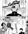 [環々唯] 革命スピカ #01 (1)