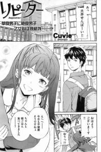 【エロ漫画】じょしだいせいが先輩のいいなりになっておっぱい揉まれて中出しセックスされちゃうよ【Cuvie エロ同人】